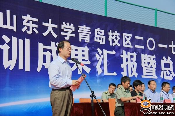 山东大学青岛校区举行2017级新生军训成果汇报暨总结大会